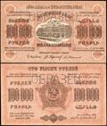 Федерация Советских Социалистических республик Закавказья. Денежный знак 100 000 рублей 1923 г.