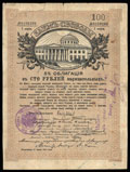 Ялта. 100 рублей 1917 г. Надпечатка отделения Государственного Банка на Займе Свободы о хождении наравне с кредитными билетами