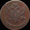 5 копеек 1793 г.