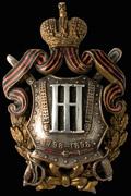 Знак 8-го драгунского Астраханского генерал-фельдмаршала Великого Князя Николая Николаевича полка.