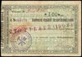 Хабаровск. Отделение государственного банка. Чек 100 рублей