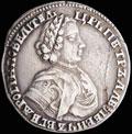 Полтина 1705 г.