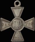 Георгиевский крест IV степени № 788 720