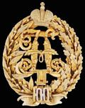 Знак юбилейный об окончании Павловского военного училища в Санкт-Петербурге