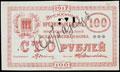 Пенза. Отделение государственного банка. Временный кредитный билет 100 рублей 1917 г.