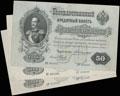 Государственный кредитный билет 50 рублей 1899 г. Лот из 3 шт.