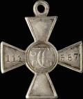 Знак отличия военного ордена Святого Георгия без степени № 111557