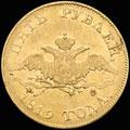5 рублей 1819 г.