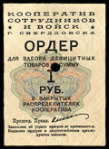 Ордер для забора дефицитных товаров кооператива сотрудников и войск г. Свердловска. 1 рубль