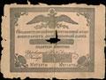 Государственная ассигнация 10 рублей 1826 г.