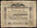 Государственная ассигнация 50 рублей 1818 г.