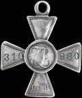 Георгиевский крест IV степени № 310980
