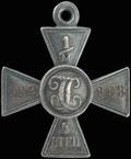 Георгиевский крест IV степени № 1 092 803