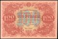 Государственный денежный знак РСФСР 100 рублей 1922 г.