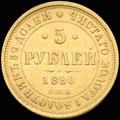 5 рублей 1880 г.
