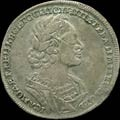 1 рубль 1723 года.