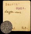 Пул 762 г.х. (1360–1361 гг.)