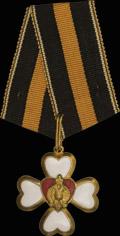 Орден сострадательного сердца