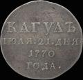 «Победа при Кагуле. 21 июля 1770»