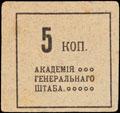 Омск. Лавка Академии Генштаба. Разменная марка 5 копеек