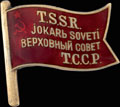 Знак «Верховный Совет Туркменской ССР»