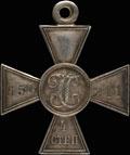 Георгиевский крест IV степени № 656 211