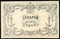Морское министерство. Комиссариатский департамент. Квитанция 10 пудов сухарей 1867 г.