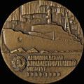 «50 лет Ленинградскому кораблестроительному институту»