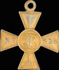 Георгиевский крест I степени № 7 528