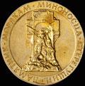 «Памятник морякам миноносца «Стерегущий». Ленинград»