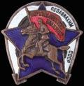Знак «Ворошиловский всадник»
