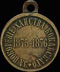 «За покорение ханства Коканского. 1875-1876»