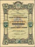 Государственный внутренний заем хозяйственного восстановления. Облигация 10000 рублей 1925 г.