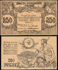 Черноморское крестьянское ополчение. Комитет освобождения Черноморского побережья. Разменный знак 250 рублей