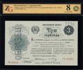 Банковый билет РСФСР 3 червонца 1922 г.