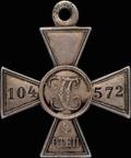 Знак отличия военного ордена Святого Георгия IV степени № 104572