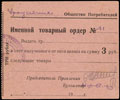 Уркуста (Передовое). Общество потребителей «Трудовой крестьянин». Именной товарный ордер 3 рубля
