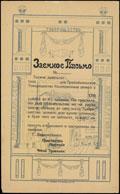 Прибайкальское Товарищество Кооперативов. Заемное письмо 100 рублей