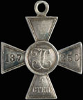 Знак отличия военного ордена Святого Георгия IV степени № 137250