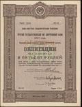 Третий государственный 8% внутренний заем 1927 г. Облигация 500 рублей