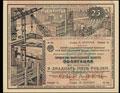 Второй государственный внутренний выигрышный заем индустриализации народного хозяйства СССР. Облигация 25 рублей 1928 г.
