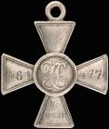 Георгиевский крест IV степени № 461 477