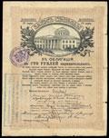 Владимир. 100 рублей 1917 г. Надпечатка отделения Государственного банка о хождении наравне с кредитными билетами