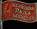 Знак «Верховный Совет Украинской ССР»