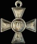 Георгиевский крест IV степени № 416 192