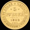 5 рублей 1882 г.