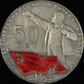 «В честь 50-летия СССР»