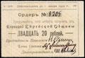 Корец. Еврейская Община. Ордер 20 рублей 1919 г.