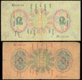 Коммерческий и Индустриальный банк. Лот из 2 бон 1925 г.: