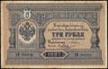 Государственный кредитный билет 3 рубля 1887 г.
